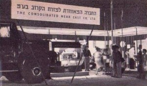תצוגת יבואנית ליילנד בתערוכת יובל תל-אביב, אוגוסט-אוקטובר 1959. ליילנד עמדה להשתלט על השוק המקומי