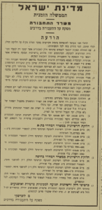 """סוף יולי 1948: המפקח על התעבורה מתייחס למספרי רישוי מנדטוריים, תלת-ספרתיים בצירוף כל האותיות"""""""